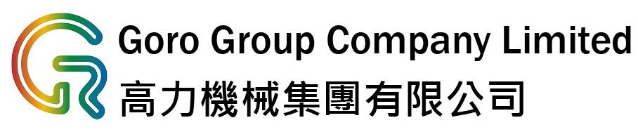 高力機械集團有限公司